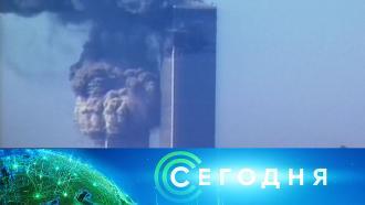 11сентября 2021года. 10:00.11сентября 2021года. 10:00.НТВ.Ru: новости, видео, программы телеканала НТВ