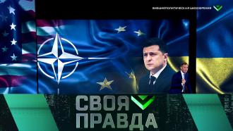 Выпуск от 10 сентября 2021 года.Внешнеполитическая шизофрения.НТВ.Ru: новости, видео, программы телеканала НТВ