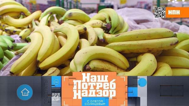 Выпуск от 12 сентября 2021 года.Пестицидные продукты и вишневый нектар из овощей.НТВ.Ru: новости, видео, программы телеканала НТВ