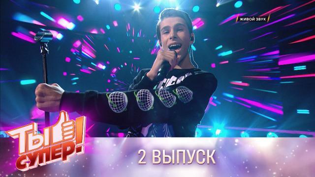 Ты супер!Ты супер.НТВ.Ru: новости, видео, программы телеканала НТВ