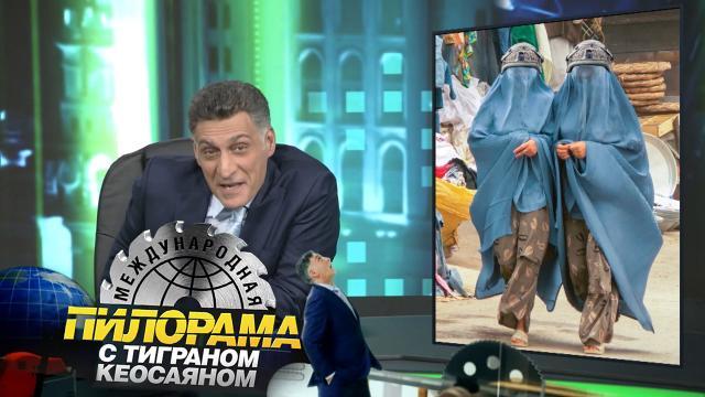 11сентября 2021года.11сентября 2021года.НТВ.Ru: новости, видео, программы телеканала НТВ