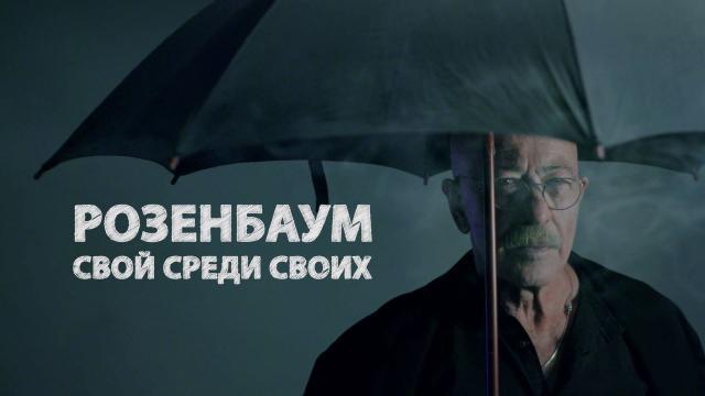 К юбилею А. Розенбаума. «Свой среди своих».НТВ.Ru: новости, видео, программы телеканала НТВ