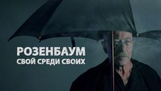 «Свой среди своих».«Свой среди своих».НТВ.Ru: новости, видео, программы телеканала НТВ