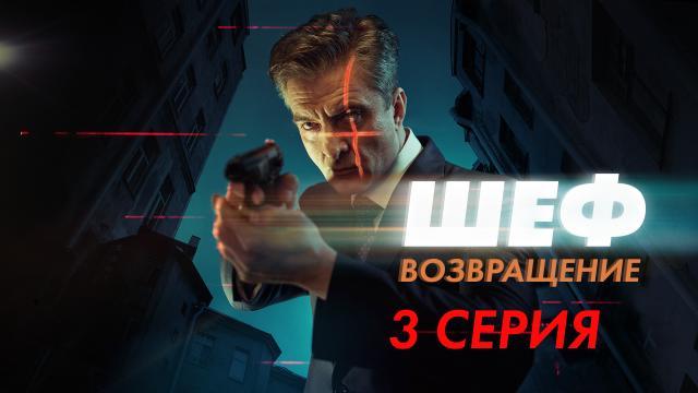 Премьера. Остросюжетный сериал «Шеф».НТВ.Ru: новости, видео, программы телеканала НТВ