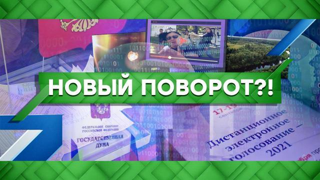 Выпуск от 14сентября 2021года.Новый поворот?!НТВ.Ru: новости, видео, программы телеканала НТВ