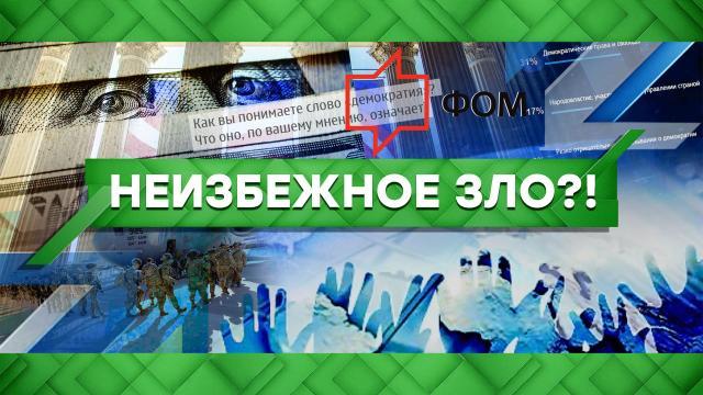 Выпуск от 15сентября 2021года.Неизбежное зло?!НТВ.Ru: новости, видео, программы телеканала НТВ