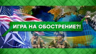 Выпуск от 17 сентября 2021 года.Игра на обострение?!НТВ.Ru: новости, видео, программы телеканала НТВ