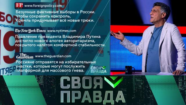 Выпуск от 17 сентября 2021 года.Вмешательство и замешательство.НТВ.Ru: новости, видео, программы телеканала НТВ