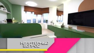 Выпуск от 18сентября 2021года.Сочная спальня-гостиная в цветах авокадо.НТВ.Ru: новости, видео, программы телеканала НТВ