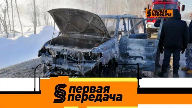Выпуск от 19 сентября 2021 года.Кто ответственен за пожар вавто на гарантии икак отремонтировать фару.НТВ.Ru: новости, видео, программы телеканала НТВ
