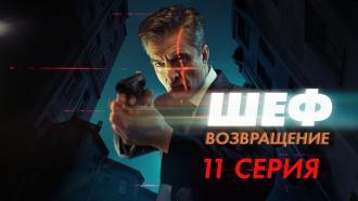 11-я серия.11-я серия.НТВ.Ru: новости, видео, программы телеканала НТВ