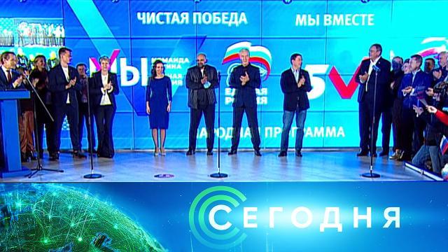 19 сентября 2021 года. Спецвыпуск.19 сентября 2021 года. Спецвыпуск.НТВ.Ru: новости, видео, программы телеканала НТВ