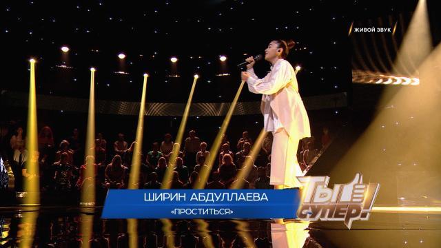 «Проститься»— Ширин Абдуллаева, 15лет, Узбекистан.НТВ.Ru: новости, видео, программы телеканала НТВ