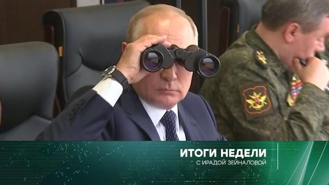 19сентября 2021года.19сентября 2021года.НТВ.Ru: новости, видео, программы телеканала НТВ