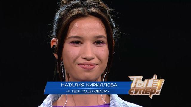«Я тебя поцеловала»— Наталия Кириллова, 18лет, Архангельская область.НТВ.Ru: новости, видео, программы телеканала НТВ