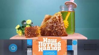 Выпуск от 19 сентября 2021 года.Что подмешивают в мед вместо сахара и из чего готовят мармеладных мишек.НТВ.Ru: новости, видео, программы телеканала НТВ