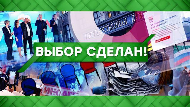 Выпуск от 20 сентября 2021 года.Выбор сделан!НТВ.Ru: новости, видео, программы телеканала НТВ