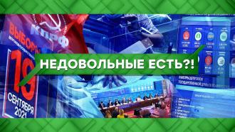 Выпуск от 21сентября 2021года.Недовольные есть?!НТВ.Ru: новости, видео, программы телеканала НТВ