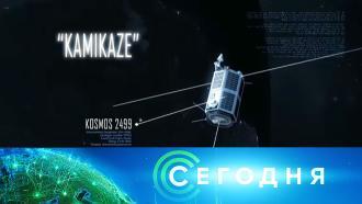 22 сентября 2021 года. 19:00.22 сентября 2021 года. 19:00.НТВ.Ru: новости, видео, программы телеканала НТВ