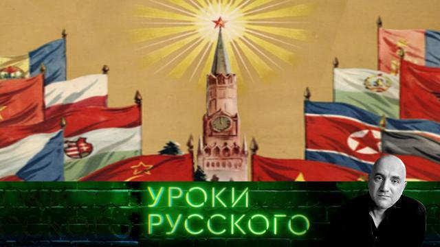 Выпуск от 23 сентября 2021 года.Урок №147. Россия вернется ксоциализму.НТВ.Ru: новости, видео, программы телеканала НТВ