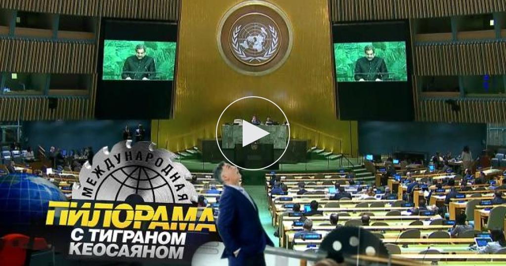 Кто ио чем блеял на Генассамблее ООН