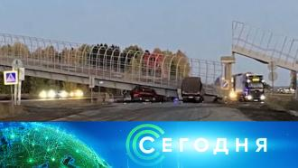 28сентября 2021года. 10:00.28сентября 2021года. 10:00.НТВ.Ru: новости, видео, программы телеканала НТВ
