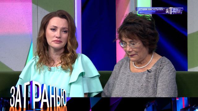 28сентября 2021года.Отчим-насильник?НТВ.Ru: новости, видео, программы телеканала НТВ