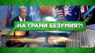Выпуск от 29сентября 2021года.Выпуск от 29сентября 2021года.НТВ.Ru: новости, видео, программы телеканала НТВ