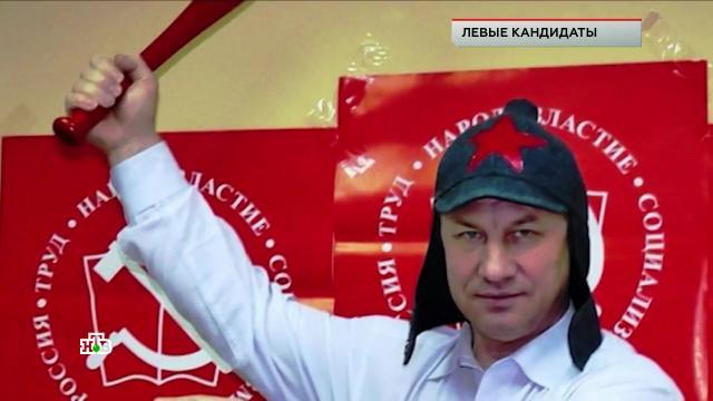 «Левые кандидаты».«Левые кандидаты».НТВ.Ru: новости, видео, программы телеканала НТВ