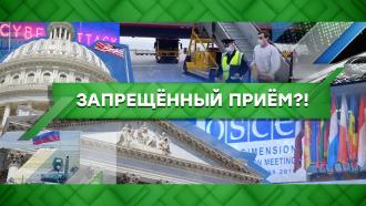 Выпуск от 1октября 2021года.Запрещённый приём?!НТВ.Ru: новости, видео, программы телеканала НТВ