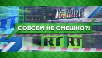 Выпуск от 30 сентября 2021 года.Совсем не смешно?!НТВ.Ru: новости, видео, программы телеканала НТВ