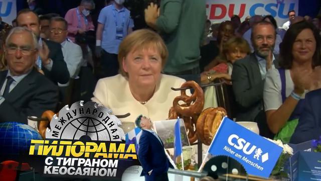 Как Ангела Меркель «проставлялась» за уход.НТВ.Ru: новости, видео, программы телеканала НТВ