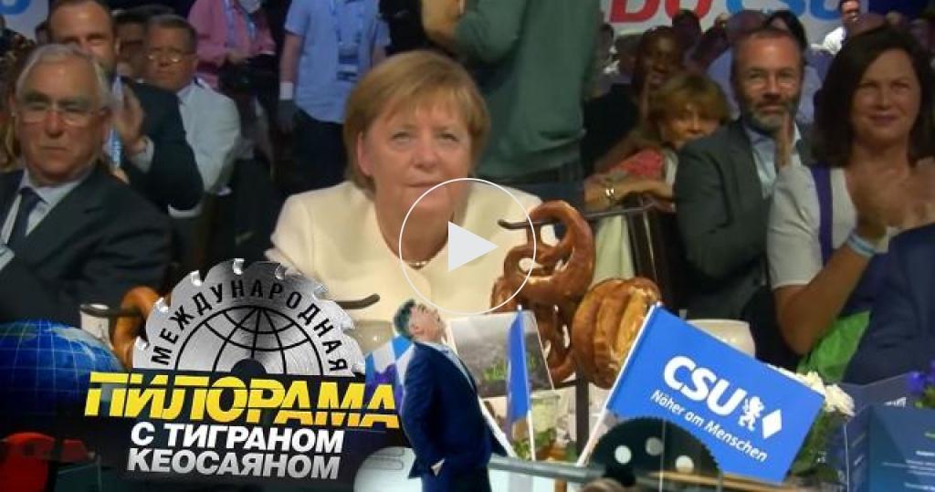 Как Ангела Меркель «проставлялась» за уход