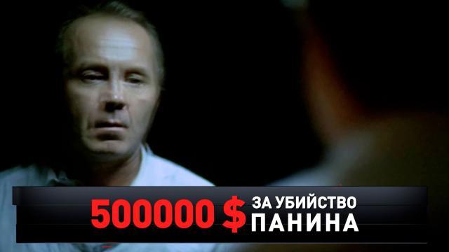 «500000$ за убийство Панина».«500000$ за убийство Панина».НТВ.Ru: новости, видео, программы телеканала НТВ