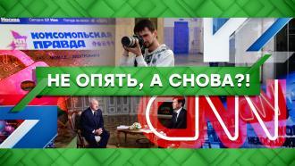 Выпуск от 4октября 2021года.Не опять, аснова?!НТВ.Ru: новости, видео, программы телеканала НТВ