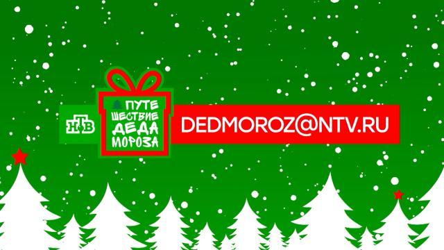 Напишите письмо Дедушке Морозу со своими мечтами ипожеланиями.НТВ.Ru: новости, видео, программы телеканала НТВ