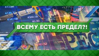 Выпуск от 6 октября 2021 года.Всему есть предел?!НТВ.Ru: новости, видео, программы телеканала НТВ