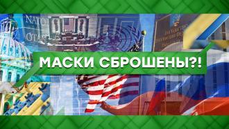 Выпуск от 7 октября 2021 года.Маски сброшены?!НТВ.Ru: новости, видео, программы телеканала НТВ