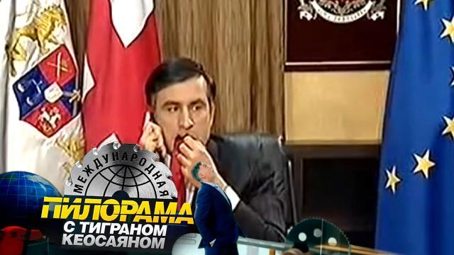 Невероятные приключения Михаила Саакашвили на Украине.НТВ.Ru: новости, видео, программы телеканала НТВ