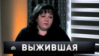 «Выжившая».«Выжившая».НТВ.Ru: новости, видео, программы телеканала НТВ