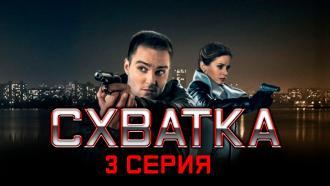 3серия.НТВ.Ru: новости, видео, программы телеканала НТВ