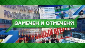 Выпуск от 12 октября 2021 года.Замечен иотмечен?!НТВ.Ru: новости, видео, программы телеканала НТВ