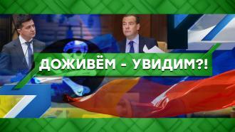 Выпуск от 13 октября 2021 года.Доживем — увидим?!НТВ.Ru: новости, видео, программы телеканала НТВ