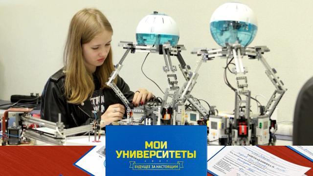 «Мои университеты. Будущее за настоящим»— новый документальный проект— по пятницам на НТВ.НТВ.Ru: новости, видео, программы телеканала НТВ