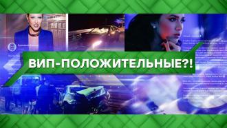 Выпуск от 14 октября 2021 года.ВИП-положительные?!НТВ.Ru: новости, видео, программы телеканала НТВ