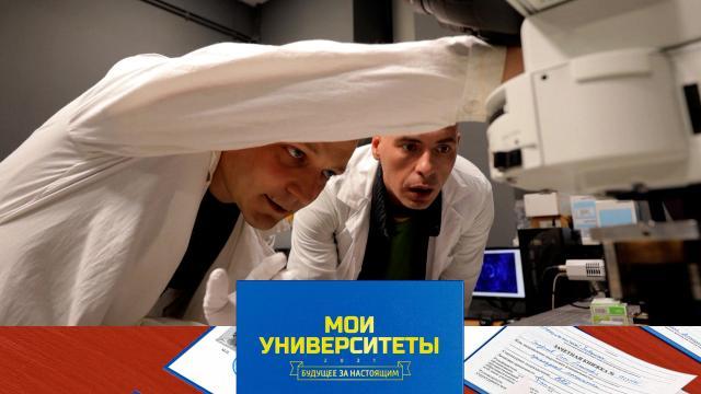 Выпуск №1.Выпуск №1: Балтийский федеральный университет имени И. Канта.НТВ.Ru: новости, видео, программы телеканала НТВ