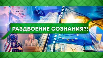 Выпуск от 15 октября 2021 года.Раздвоение сознания?!НТВ.Ru: новости, видео, программы телеканала НТВ