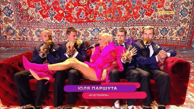 «Я не поняла»— Юля Паршута | «Народный хит».НТВ.Ru: новости, видео, программы телеканала НТВ