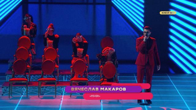 Fever— Вячеслав Макаров | «Грэмми».НТВ.Ru: новости, видео, программы телеканала НТВ