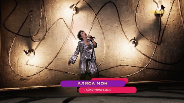 «Катастрофически»— Алиса Мон | «Рок-хит».НТВ.Ru: новости, видео, программы телеканала НТВ